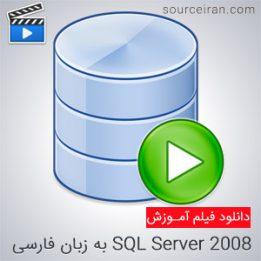 فیلم کامل و جامع آموزش SQL Server 2008