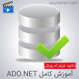 فیلم آموزش کامل ADO.NET