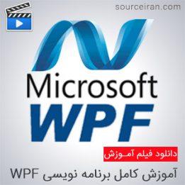 فیلم آموزش کامل برنامه نویسی WPF