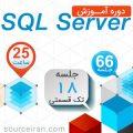 دوره آموزش پایگاه داده SQL Server