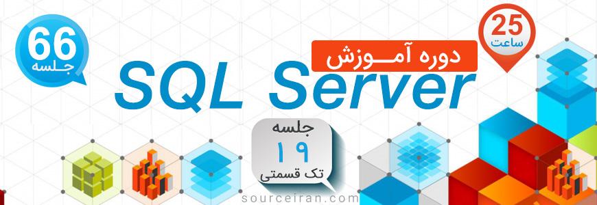 دوره مخصوص بازار کار SQL Server