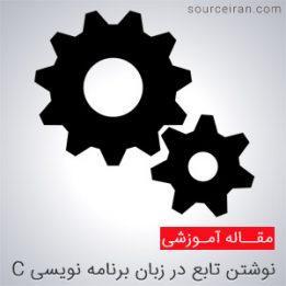 تابع در زبان برنامه نویسی C