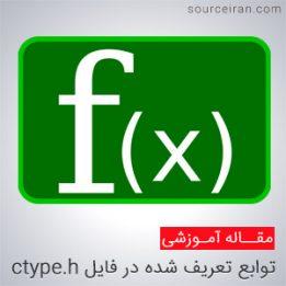 توابع تعریف شده در فایل ctype.h