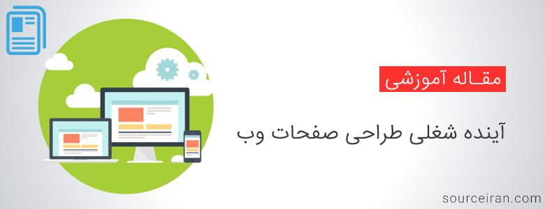 آینده شغلی طراحی صفحات وب