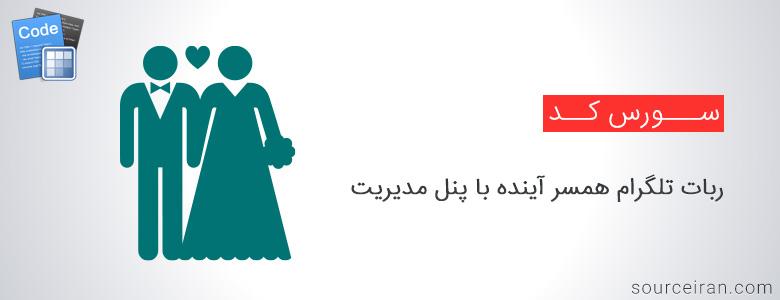 سورس ربات تلگرام همسر آینده