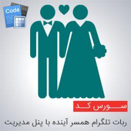 سورس ربات تلگرام همسر آینده با پنل مدیریت به زبان php