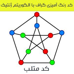 کد رنگ آمیزی گراف با الگوریتم ژنتیک
