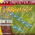 دانلود کتاب آموزش کامل مفاهیم طراحی بازی