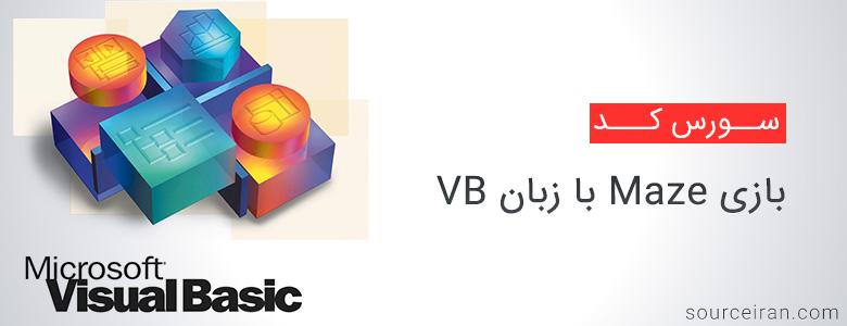 سورس پروژه بازی Maze با زبان VB