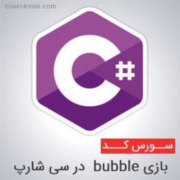 بازی bubble در سی شارپ