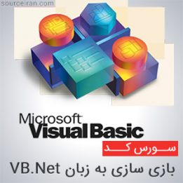 بازی سازی به زبان VB.Net