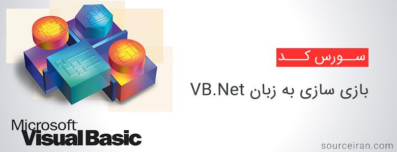 سورس بازی سازی به زبان VB.Net