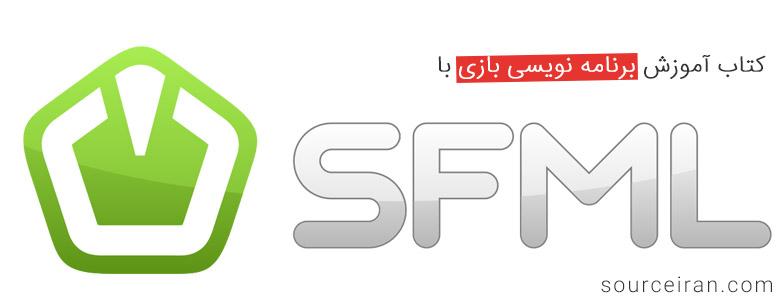 برنامه نویسی بازی با SFML