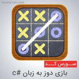 سورس بازی دوز