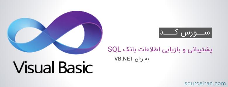 سورس کد پروژه گرفتن فایل پشتیبانی و بازیابی اطلاعات بانک SQL به زبان VB.NET