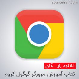 Google Chrome browser training