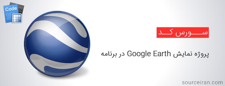 سورس پروژه نمایش Google Earth در سی شارپ