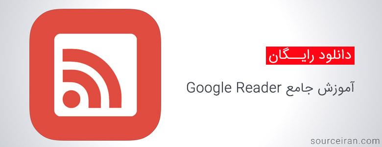 کتاب آموزش جامع Google Reader