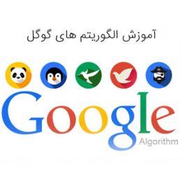 Google algorithms