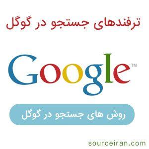 ترفندهای جستجو در گوگل