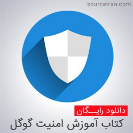 Google security training book in farsi