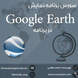 دانلود سورس پروژه نمایش Google Earth در برنامه به زبان #C