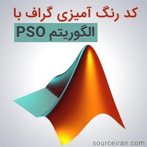 کد رنگ آمیزی گراف با الگوریتم PSO