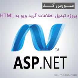 سورس کد پروژه تبدیل اطلاعات گرید ویو به HTML به زبان ASP.NET