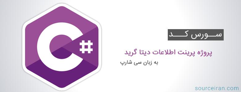 سورس کد پروژه پرینت اطلاعات دیتا گرید به زبان سی شارپ