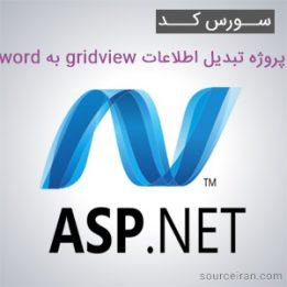 سورس کد پروژه تبدیل اطلاعات gridview به word به زبان ASP.NET