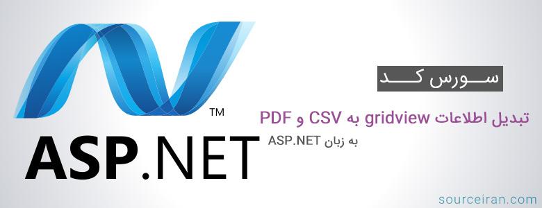 سورس کد پروژه تبدیل اطلاعات gridview به CSV و PDF به زبان ASP.NET