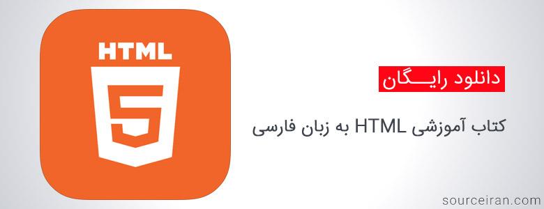 کتاب آموزشی HTML به زبان فارسی