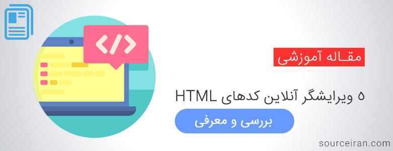 ویرایشگر آنلاین کدهای HTML