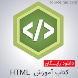 کتاب آموزش HTML به زبان فارسی