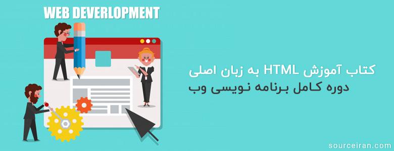 کتاب آموزش HTML به زبان اصلی