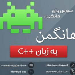 سورس برنامه نویسی c++