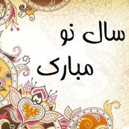 تبریک سال جدید شمسی