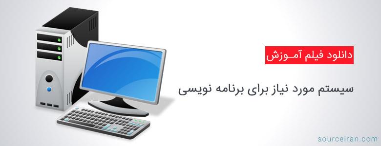 حداقل سیستم مورد نیاز برای برنامه نویسی