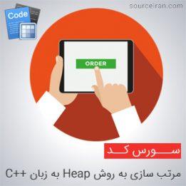 سورس برنامه مرتب سازی به روش Heap