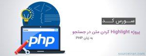 سورس کد پروژه Highlight کردن متن در جستجو به زبان PHP