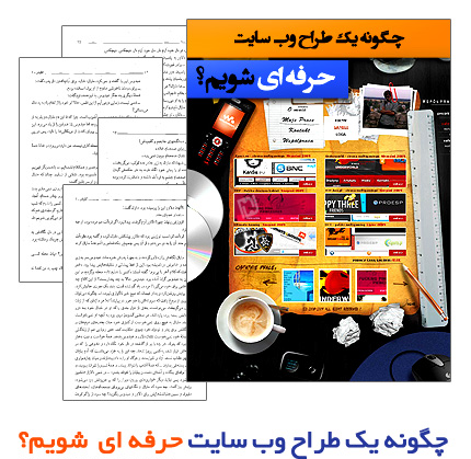 How To Be A Professional Web Designer sourceiran.com  چگونه یک طراح وب سایت کار بلد شویم؟