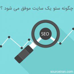 چگونه سئو یک سایت موفق می شود ؟