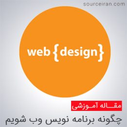 چگونه برنامه نویس وب سایت شویم