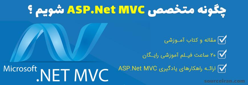 چگونه متخصص ASP.Net MVC شویم ؟