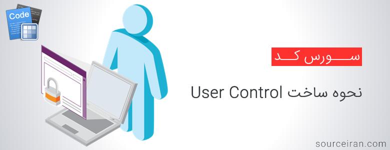 نحوه ساخت User Control در زبان سی شارپ