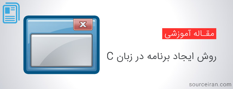 How to create the program in C language روش ساخته یا ایجاد برنامه جذاب و جالب و خوب در زبان C
