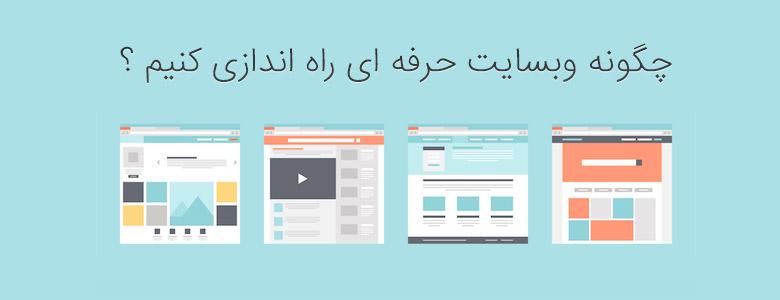 چگونه وبسایت حرفه ای راه اندازی کنیم ؟