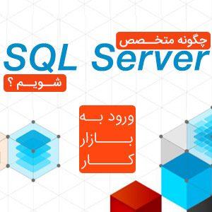 چگونه متخصص SQL Server شویم ؟
