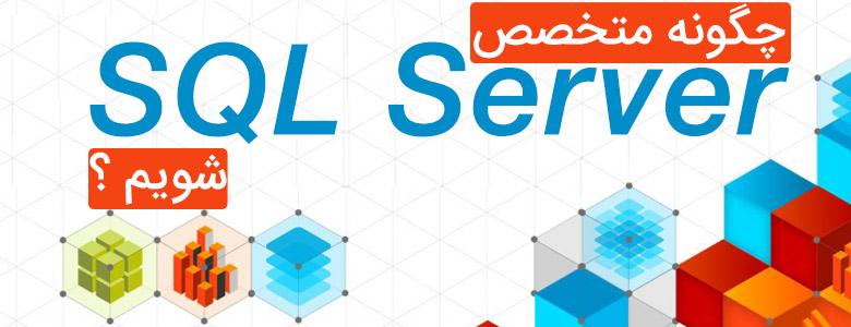 چگونه متخصص SQL Server شویم