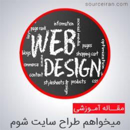 میخواهم طراح وبسایت شوم